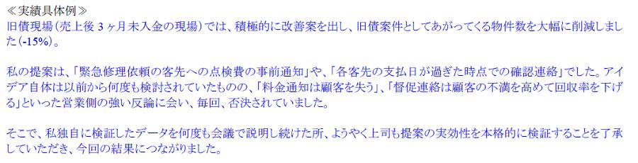 職務経歴書フォーマット_ クヨクヨさん_実績_修正