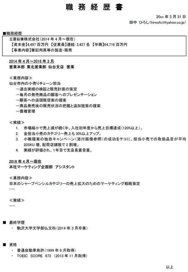 職務経歴書フォーマット_テレビ局