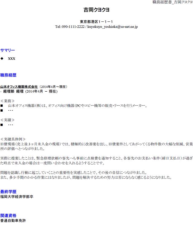 職務経歴書フォーマット_ 経理担当者