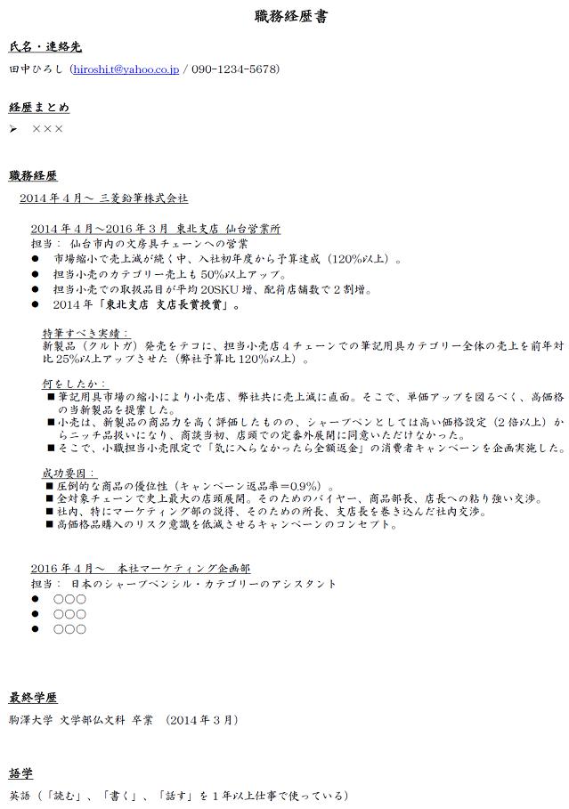 職務経歴書フォーマット_神